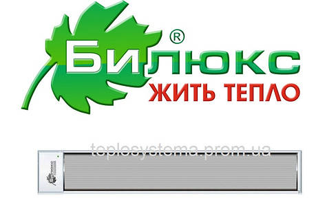 Билюкс Б 600 инфракрасный обогреватель (Украина), фото 2