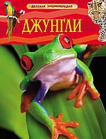 """Росмен Энциклопедия А-4 """"Джунгли"""""""