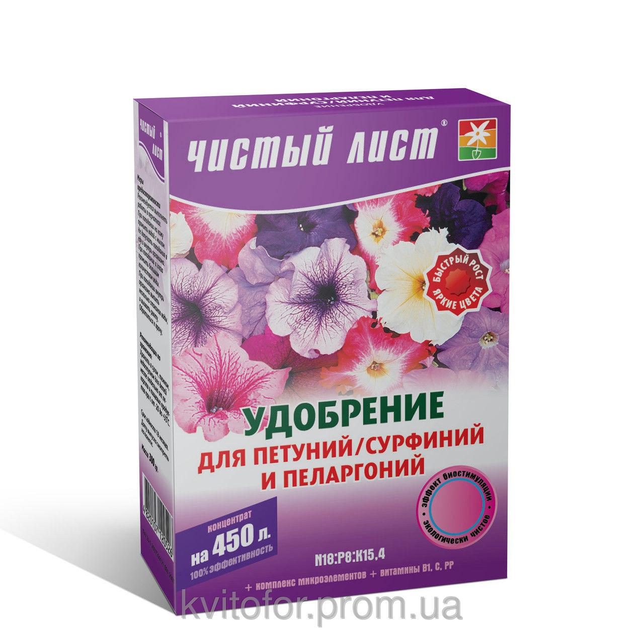 """Удобрение для сурфиний и пеларгоний """"Чистый лист"""", 300 г"""