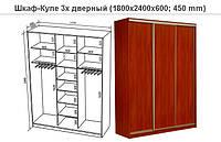 Шкаф-Купе 3х дверный 1800мм, фото 1