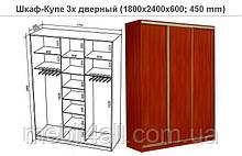 Шкаф-Купе 3х дверный 1800мм