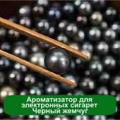 Ароматизатор для электронных сигарет – Черный жемчуг, 1 литр