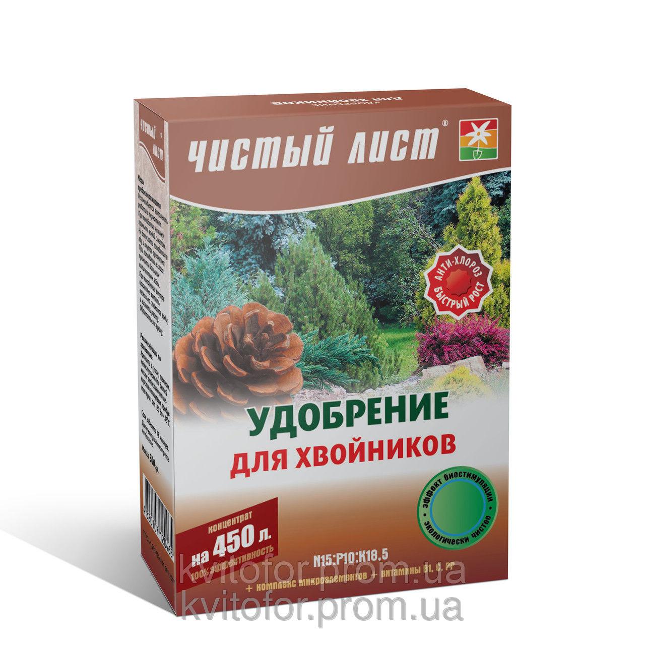 """Удобрение для хвойников """"Чистый Лист"""", 300 г"""