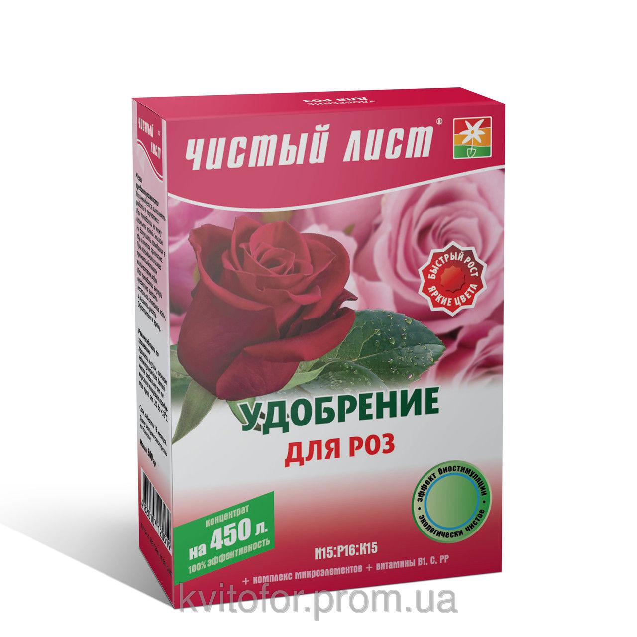 """Удобрения для роз """"Чистый Лист"""", 300 г"""