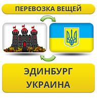 Перевозка Личных Вещей из Эдинбурга в Украину
