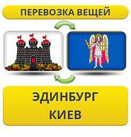 Перевозка Личных Вещей из Эдинбурга в Киев