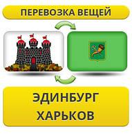 Перевозка Личных Вещей из Эдинбурга в Харьков