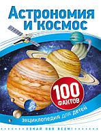 Росмен 100 фактов Астрономия и космос