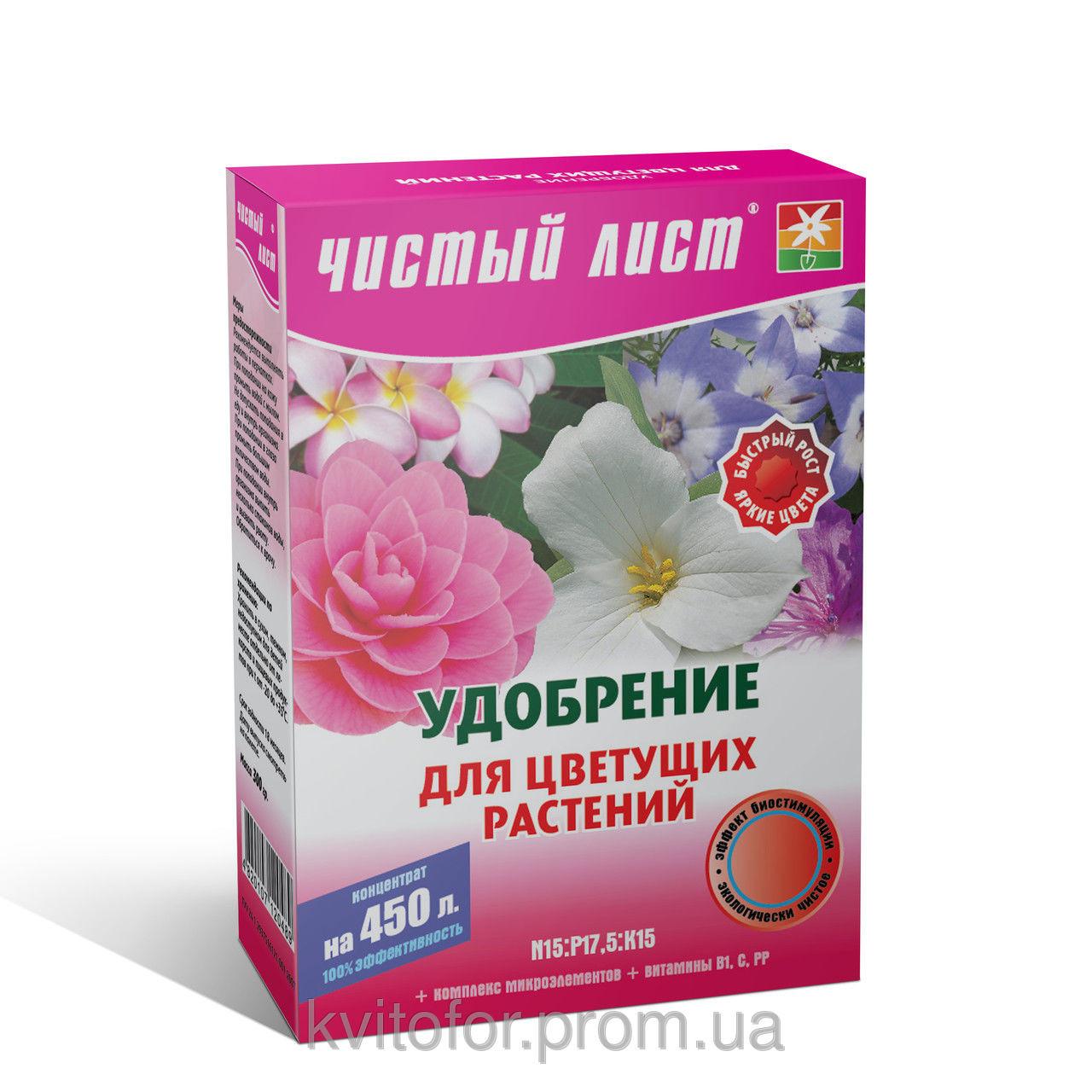 """Удобрение для цветущих растений """"Чистый лист"""", 300 г"""