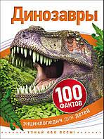 Росмен 100 фактов Динозавры