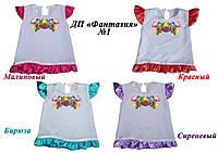 Пошитое платье для девочки ДП Фантазия 1