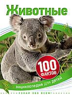 Росмен 100 фактов Животные, фото 1