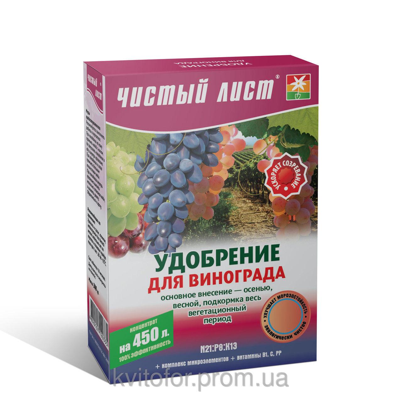 """Удобрение """"Чистый Лист"""" для винограда (300г)"""