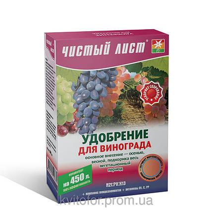 Удобрение для винограда Чистый Лист 300г, фото 2