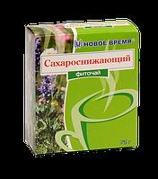 "ФИТОСБОР ""САХАРОСНИЖАЮЩИЙ"", 75 ГРАММ"