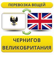 Перевозка Личных Вещей из Чернигова в Великобританию
