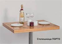 Столешница для стола Порто