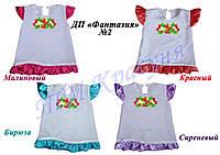 Пошитое платье для девочки ДП Фантазия 2