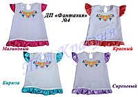 Пошитое платье для девочки ДП Фантазия 4