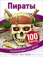 Росмен 100 фактов Пираты
