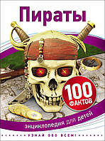 Росмен 100 фактов Пираты, фото 1