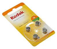Батарейки для слуховых аппаратов Kodak-13
