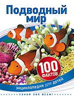 Росмен 100 фактов Подводный мир