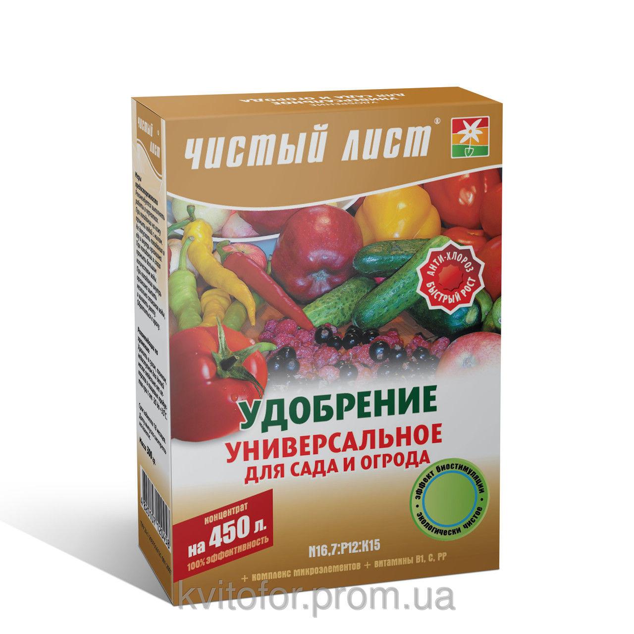 """Удобрение для сада и огорода универсальное """"Чистый Лист"""" (300 г)"""