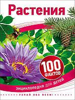 Росмен 100 фактов Растения