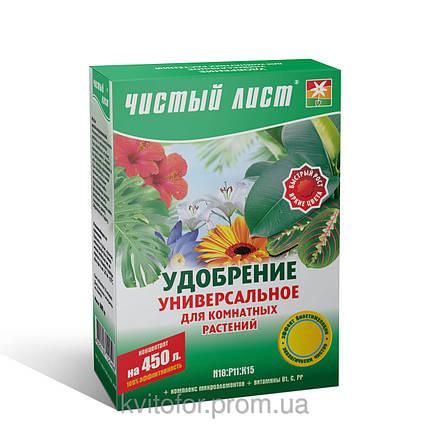 Удобрение для комнатных цветов универсальное Чистый Лист 300г, фото 2