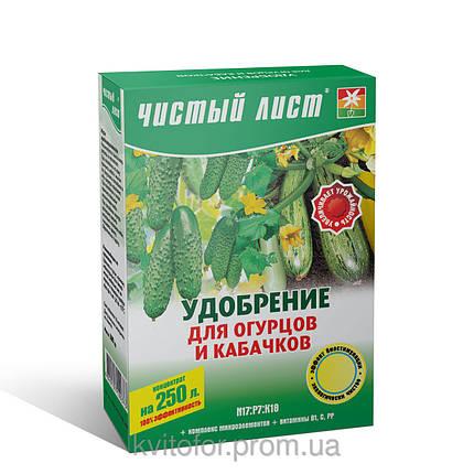 """Удобрение """"Чистый Лист"""" для огурцов и кабачков (300г), фото 2"""