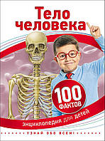 Росмен 100 фактов Тело человека