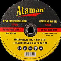 Круг зачистной АТАМАN 1 14А 180 6,0 22,23