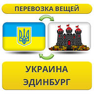 Перевозка Личных Вещей из Украины в Эдинбург