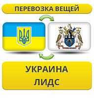 Перевозка Личных Вещей из Украины в Лидс