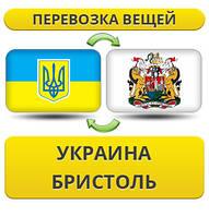 Перевозка Личных Вещей из Украины в Бристоль