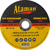 Круг зачистной АТАМАN 1 14А 150 6,0 22,23