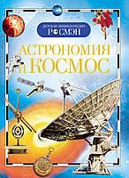 """Росмен ДЭР """"Астрономия и космос"""" А-5"""