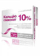 Кальция глюконат 10% ампули 10 мл №10