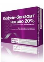 Кофеин-бензоат натрия 20% 10 мл №10