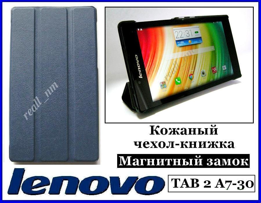 Синий чехол книжка для Lenovo Tab 2 A7-30 с магнитами в эко коже PU
