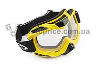 Очки кроссовые   (mod:MJ-1016, желтые, прозрачное стекло)