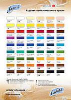 Масляная краска Ладога  120 мл Цвета разные
