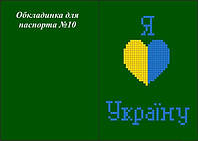 """Вышивка. Схемы вышивки. Обложки на документы, паспорт """"I love green Ukraine"""""""