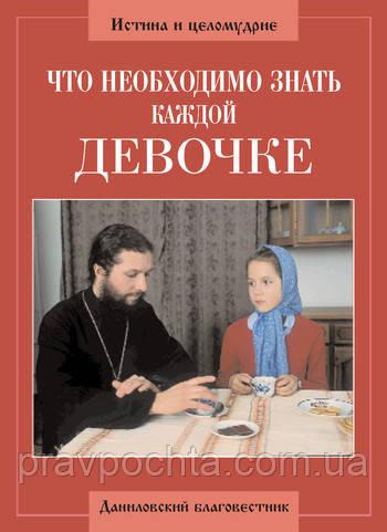 ЧТО НЕОБХОДИМО ЗНАТЬ КАЖДОЙ ДЕВОЧКЕ. Под общей редакцией священника Алексия Грачева