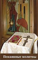 ПОКАЯННЫЕ МОЛИТВЫ на церковнославянском языке с параллельным русским текстом