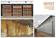 GEFEST DKT – спеціальні сушильні камери для швидкого сушіння деревини.