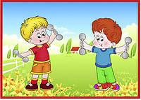 """Стенд для детского сада """"Разминка"""""""