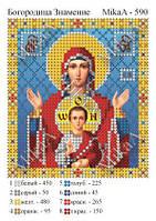 """""""Богородица Знамение"""" А6"""