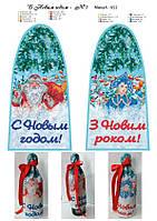 """Чехол на бутылку """"С Новым годом """""""